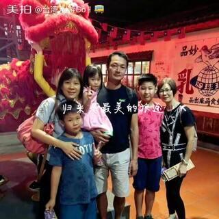 远道而来的法国的客人#台湾自由行##爱生活爱旅游##我要上热门@美拍小助手#@爱天在你💗 @艾鲍丽丝 @菇凉家🉐️痞子 @蕾蕾🉐️英国生活 @蕾蕾家🉐️Fantine @聆听-^_^ @晓锋⭐⭐⭐⭐⭐998