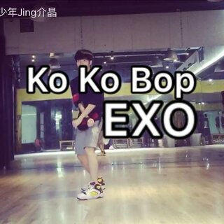 #舞蹈#EXO-Ko Ko Bop,答应好要更的Ko Ko Bop,昨晚刚刚出的现场版今天现学现拍😳,很多动作看现场版并没有看清,边跳边记动作也是蛮拼的,但愿我大EXO能五连冠。EXO,相爱吧。#exo##ko ko bop#