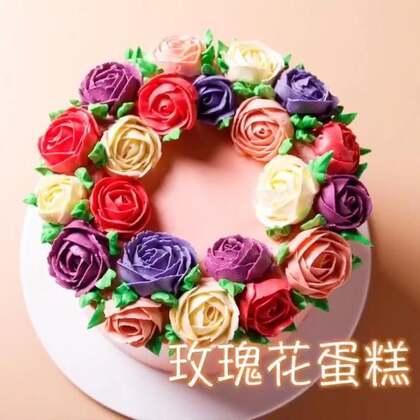 玫瑰花蛋糕,没有女人能抵抗得住它的诱惑,非常适合用来庆祝生日或各种节日。🔗食材用量和详细图文食谱点击这里▶️http://mp.weixin.qq.com/s/W-ZW9nWuNkfBuVsM9oFCOg 👈👈 🔗📎#美食##甜品##涛哥的吃货之路#75📎买工具和食材可以到我的微店:https://weidian.com/?userid=1068226660