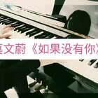 莫文蔚《如果没有你》钢琴版❤每天一首钢琴曲#音乐##钢琴##莫文蔚#