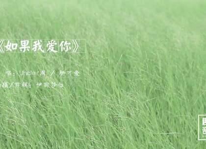 春风十里不如你片头曲 <如果我爱你> 快夸我帅! 曲谱在这里→http://mp.weixin.qq.com/s/w-3__F6_-Pq-mePCVHcwHA 教学在这里→https://www.bilibili.com/video/av12453865/ #春风十里不如你##尤克里里弹唱##音乐#