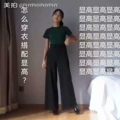 #穿秀##显瘦穿搭##显高搭配#呐呐吶,你们想要看的显高穿搭来啦,显高的真的还有好多话说,后面继续更。显瘦后面也会有!我是想着显高和显瘦分开来说,毕竟,这是两个大话题,放一起好难一个视频说清楚。文字比较多,可以暂停着看。来说说你一般的显高穿着都怎么穿的,互相学习。 https://shop121958076.taobao.com/