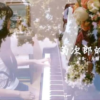 《菊次郎的夏天》,之前有朋友点了好几次这首曲子,终于弹了哈~我的微信公众号:yuelangleining(拼音),关注收听更多钢琴曲哦~#音乐#