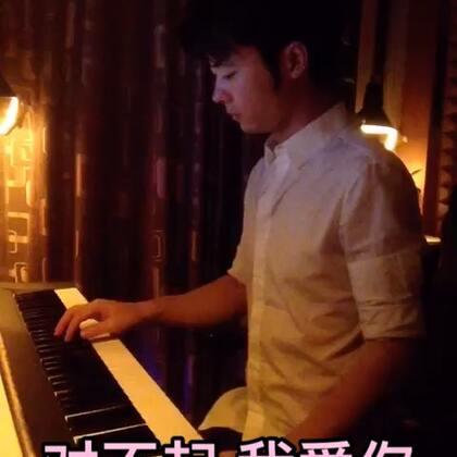 (对不起 我爱你)夜色钢琴曲#U乐国际娱乐#