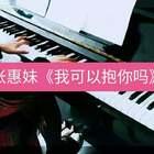 张惠妹《我可以抱你吗》钢琴版❤每天一首钢琴曲#音乐##钢琴##张惠妹#