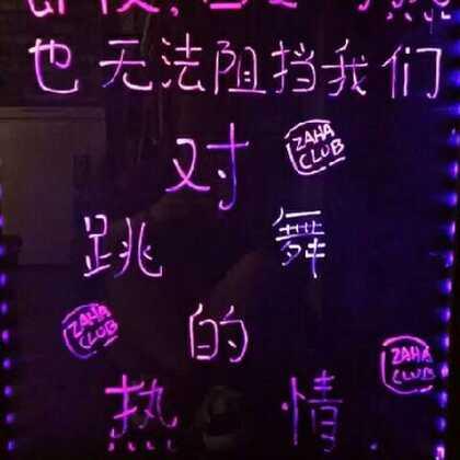 即使西安再热,😜也无法阻挡我们对跳舞的热情,💃💜#嘉禾舞蹈工作室##西安街舞##热门#