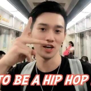 how to be a hiphop man 2 教你在生活中如何做个嘻哈侠