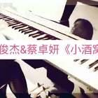 林俊杰&蔡卓妍《小酒窝》钢琴版❤每天一首钢琴曲#音乐##钢琴##小酒窝#