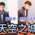 """【流行马林巴】天空之城-""""伴随着你"""" #音乐##我要上热门##乐器#"""