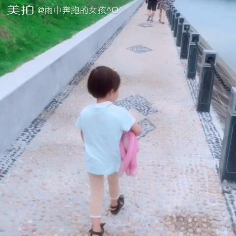 雨中奔跑的女孩 o 的美拍