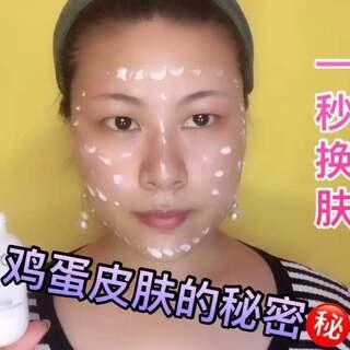 #晒出最爱的底妆产品#素颜霜,也是隔离,真的超级神奇,涂上后皮肤立马细腻了,鸡蛋皮肤🥚#我要上热门@美拍小助手#