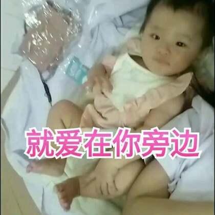 #宝宝##带宝宝上班#,今天下午就这么过去了,带她上班,提心吊胆,还算听话,就是不睡觉啊!还好病人不多,下午一来上班就碰到有病人等待,特别感谢那个看着我抱着睡着的娃,愿意帮我把白大褂铺地上的妈妈。感谢喂奶时愿意多等几分钟的那个先生。祝你们一生平安😘😘