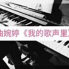 曲婉婷《我的歌声里》钢琴版❤每天一首钢琴曲#音乐##钢琴##曲婉婷#
