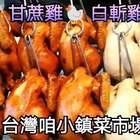 咱小鎮菜市場 甘蔗雞 茶鵝 鹽水雞 白斬鵝 白斬雞