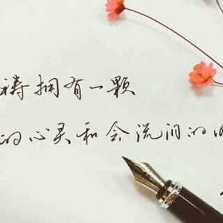 因为这首歌而感动流泪的有木有#手写文字##手写歌词#