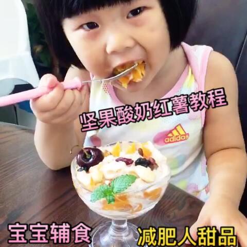 点妈出新品啦:坚果酸奶红薯,...