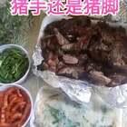 有的地方叫猪手,有的地方叫猪脚,反正你想叫什么都行,都是猪肉😂😂有人说煲汤好吃,有人说红烧好吃,你喜欢怎么吃就怎么吃,我就这样吃了😊😊在家都不化妆,也不会专门为了拍视频化妆,因为真实生活就这样,我只是记录生活,不是做秀😊😊#美食##韩国美食##吃秀##韩国#