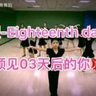 暑假-Eighteenth days👊🏻👊🏻预见0️⃣3️⃣天后的你💢#武汉飞舞舞蹈#考级倒计时,加油啊,孩子们#舞蹈#