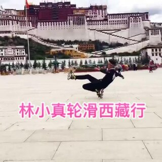 轮滑西藏行剪辑混剪部分,谢谢各位一路的陪伴双击评论#美拍运动季##运动##美拍小助手#