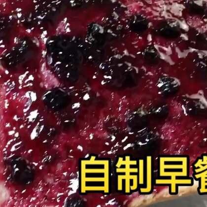 蓝莓吐司🍞➕煎蛋🍳➕培根🥓➕鸡胸肉➕火龙果 。第一次做木糠杯。做的………😰. 不过还是很好吃的 😉. 蓝莓酱挺好吃,一顿满意滴早餐、#自制早餐##吃秀##美食#@美拍小助手