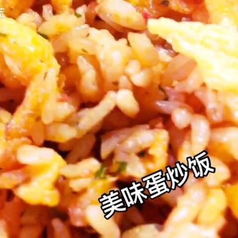 美味蛋炒饭#手工##美食##蛋炒...