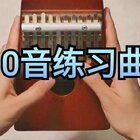 今天出个10音的练习曲,其实10音也同样很好听哦!同款琴点击这里☞https://item.taobao.com/item.htm?spm=a1z10.1-c.w4004-16227416119.5.297f27e3vNo8bf&idhttps://item.taobao.com/item.htm?spm=a1z10.1-c.w4004-16227416119.5.297f27e3vNo8bf&id=551675185184 K10S深色桃花心#拇指琴##卡林巴琴##我要上热门#