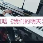 鹿晗《我们的明天》钢琴版❤每天一首钢琴曲#音乐##钢琴##鹿晗#