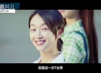 四分钟了解热播青春剧《春风十里,不如你》 :小时候一直想看刘星谈恋爱,没想到在这里实现了。#我要上热门##影视##搞笑#