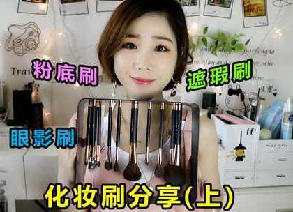 #化妆刷##国货种草##美妆时尚# 化妆刷分享(上),大家久等了,终于和大家见面了,哈哈哈,这里都是蛋姐自己买化妆刷时的一些经验,分享给大家,希望对你们有帮助,大家想买刷子可以去花猴美妆工作室看看,真的很不错,老样子链接奉上https://aihuahou.taobao.com/?spm=a1z10.1-c.0.0.63a2bb45KervcN,希望对大家有帮助😘😘@美拍小助手