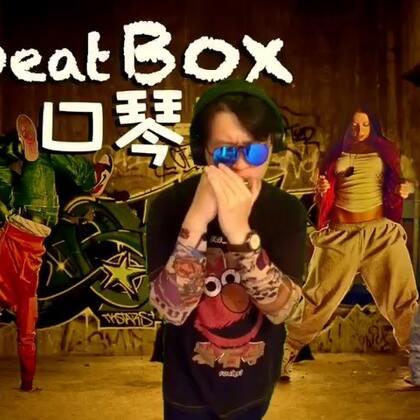 🎼beatBox-口琴🤘🏻😎🤘🏻#beatbox##全民社会摇##口琴# Hip-Hop 原创🎵🙈🙈🙈💕