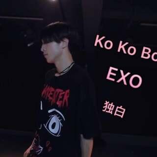 #Ko Ko Bop##EXO##舞蹈#🔥🔥单曲循环了三四天真是贼好听!✨昨夜顶着特别疲惫的身体速翻了EXO的新曲💥虽然有不到位的地方但真的特别帅哦!💥各位行星饭双击屏幕让我看到你们的热情好吗?!💥 🙆转 赞 评🙆都会成为更新的动力!🙏谢谢大家!!