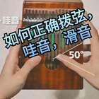 正确的拨弦,哇音,滑音技巧#拇指琴##拇指琴教学##我要上热门#