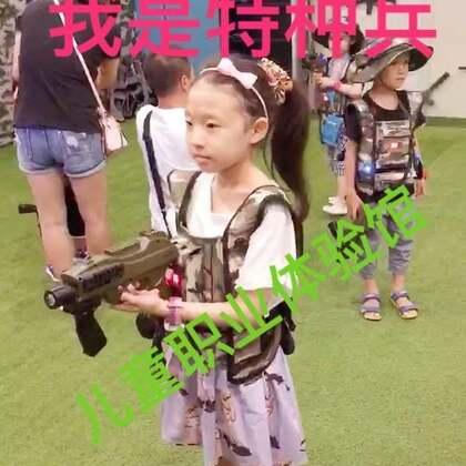 #美拍小助手#《我是特种兵》#随手美拍##我是特种兵##美拍小魔术#…【希乐城】是西安儿童职业体验馆,她是孩子们最喜欢署假好玩的地方!7月30日,《鸽子》游玩这个《希乐城》请看美拍【我是特种兵】…