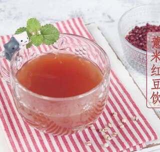 薏米红豆饮,祛湿解毒越喝越健康。#美食##美食总动员#