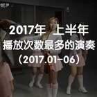 2017年 上半年 播放次数最多的演奏 (2017.01-06) #女神##音乐#