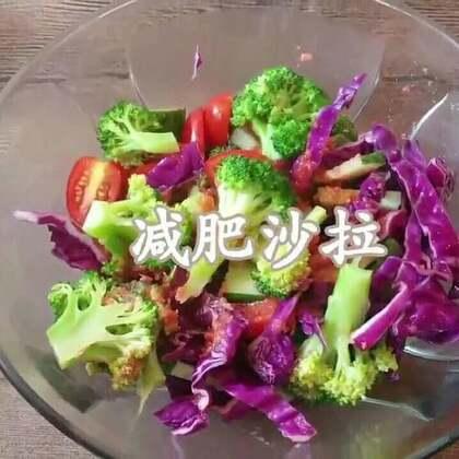 最近都在减肥 所以做的都是低卡路里的美食!希望大家多支持 肉类视频也会出 但是比较少#美食##西瓜的花样吃法##美食作业#@全娜拉