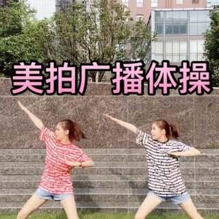 #美拍广播体操##搞笑##舞蹈#快来和我们一起跳,小可爱们,来啊来啊来啊😎😎😎🤙@美拍小助手
