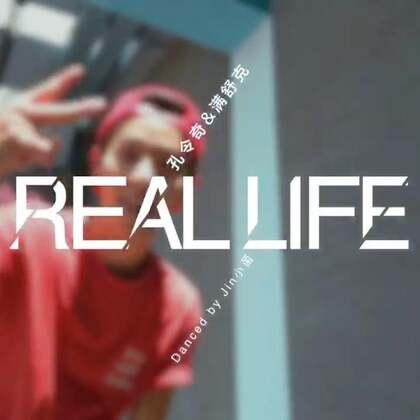 【Jin小菌编舞】#孔令奇##滿舒克# 新歌《Real Life》#舞蹈#