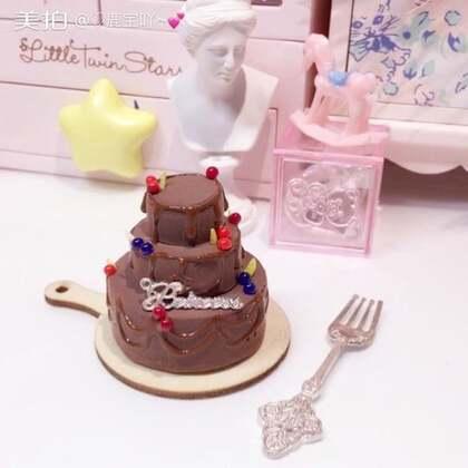 巧克力森系蛋糕。#手工# MMP你们竟敢说可爱的我变了。哈哈哈我知道了💩💩💩你们都飘了😂😂😂。帮我点点赞或许我就原谅你了🌝🌝🌝