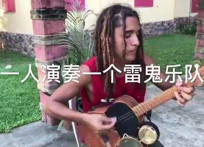 一人演奏一个雷鬼乐队#U乐国际娱乐##吉他弹唱##我要上热门#