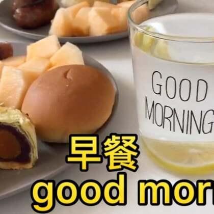 昨晚@涵婶婶. 做的排骨简直了、吃了3⃣️碗米饭撑的我坐立不安🌚…⚠️吃货们注意了、好吃可不要贪杯噢🌚今早吃的粉丝宝宝送的面包、嘿嘿、尤其那个紫薯蛋黄酥 味道棒棒哒👍 谢谢😁。喜欢刀叉的宝宝戳👉https://item.taobao.com/item.htm?spm=a1z10.3-c.w4023-16586784992.5.1c7cba74L8m95e&id=555878302472 质量超好呦😈联系客服今天下单有优惠#吃秀##好物推荐#