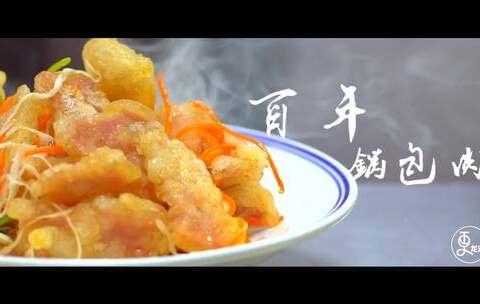 【二更视频美拍】外酥里嫩的锅包肉,看着流口水!...