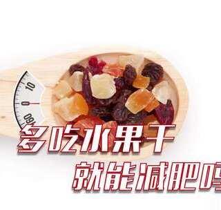 #运动#吃水果干可以减肥吗?快来get减肥新知识#减肥##吃秀#@美拍小助手