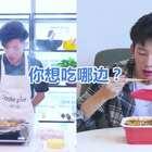 我有两口锅,一个___锅,一个___锅👿告诉我,你选哪锅?#美食#