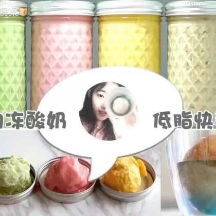 """冻酸奶方法很多我最喜欢装进罐子里巨方便简单【四味水果冻酸奶罐,低脂快手仿冰淇淋】几分钟搞定直接喝或丢冰箱。顺带玩一个冰球🌍抹茶巧克力草莓芒果都有了😋#面包餐桌#79餐#美食#""""哈哈""""最喜欢玩哟哈尾巴🎁上周结果已发同名微博,这周直接转发里随机送三位每位4套梅森罐➕水晶罐套组#甜品#"""