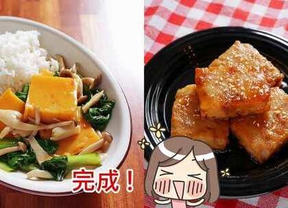 蘿蔔糕創意料理DIY 》 竹蒸籠蘿蔔糕、芋頭糕、南瓜糕,切出黃金比例直接入油鍋,煎至恰恰淋上照燒醬,亦可加入時蔬拌炒、或做成滑菇燴飯,都很好吃!#美食#