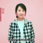 #杨紫#公布新身份,成大话西游手游福利大使