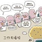 这些句子最近满红的,用在日常生活上其实蛮好用的 #中国有嘻哈####我觉得不行####你有Freestyle吗####我觉得可以####一听就知道是脑浆糊了####人2####People2####征女友##