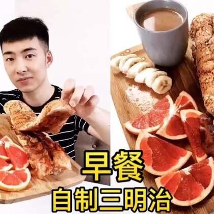 今天做的三明治、用的是赛百味的蜂蜜燕麦面包、我是在淘宝上买的、你们可以去搜下看看,赛百味店里好像不会单卖面包,我早上录完没时间剪辑就拖到现在才发视频、不好意思啊宝宝们~~😉明天就周末了、开心不?😝#吃秀##自制早餐##自制三明治#@美拍小助手