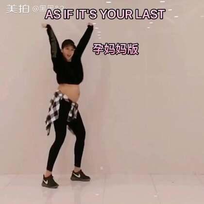 ✨Black Pink--As If It's Your Last✨#舞蹈#30周咯🎉趁着还能跳得动最后再蹦哒一下,因为宝宝在肚子里动作不敢跳太大,大家见谅哦!估计也是生宝宝前最后的一更舞蹈了,生完再接着蹦哒👯爱你们💕微博👉http://m.weibo.cn/u/1978158723